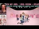 РЕАКЦИЯ на IDOL ROOM Oh My Girl Айдол комната - EP.62 RUS SUB
