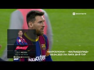 Месси – король Ла Лиги в 2021 году! Лучший игрок почти в каждом матче