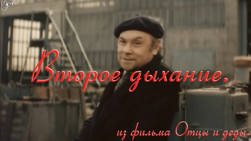 Второе дыхание фильм Отцы и деды Анатолий Папанов Николай Трофимов
