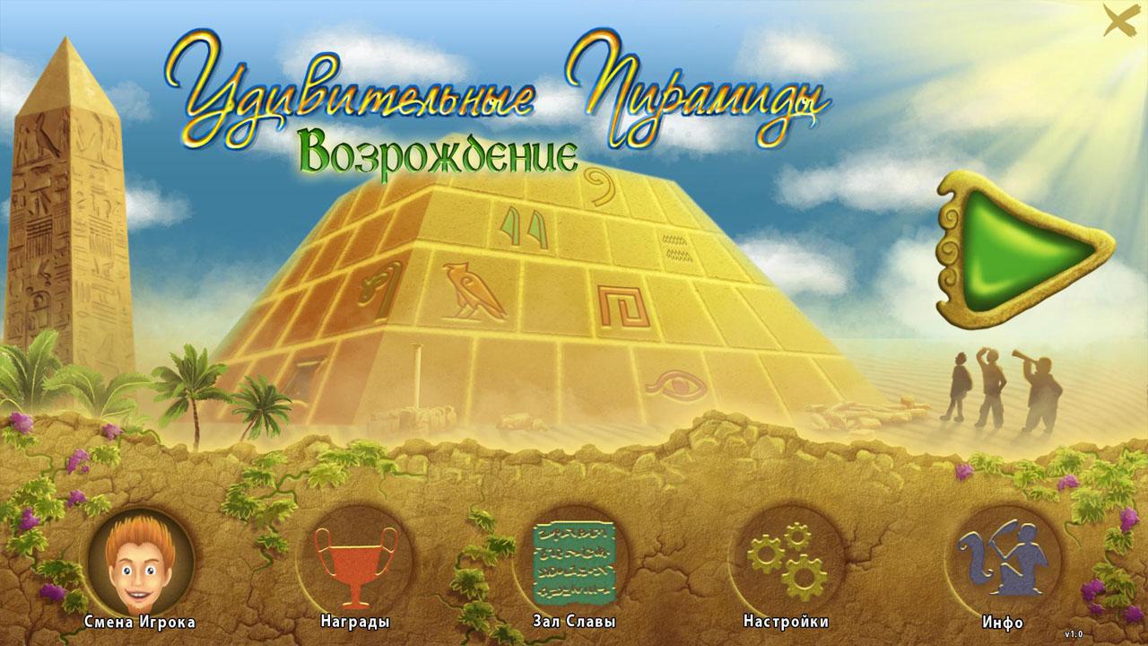 Удивительные пирамиды: Возрождение | Amazing Pyramids: Rebirth (Rus)