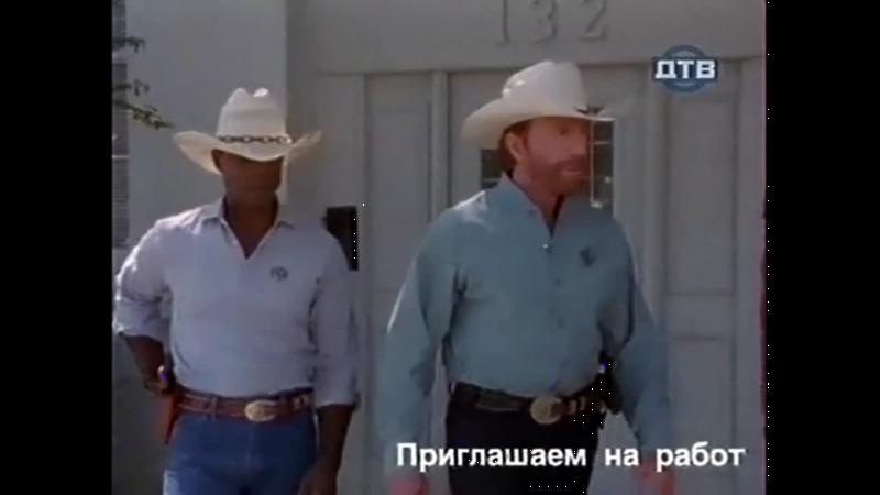 Крутой Уокер 9 Сезон 1 5 Серии