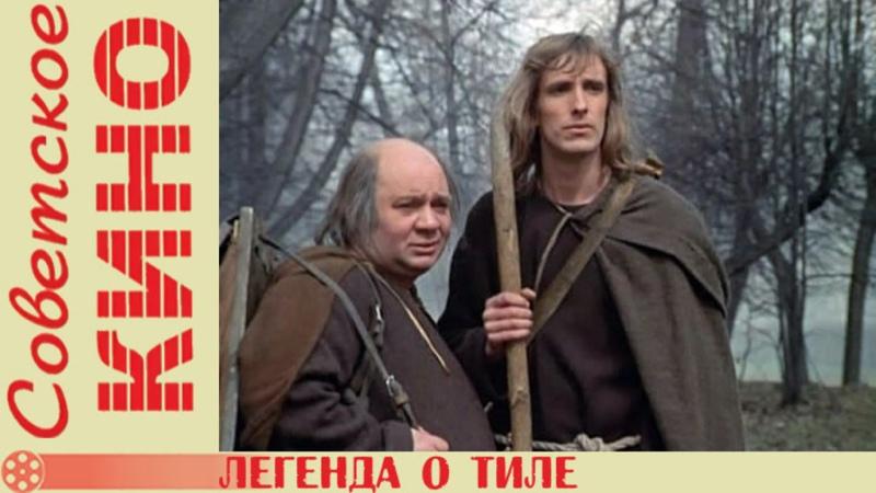 т ф Легенда о Тиле 1976 год