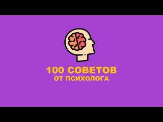 100 советов от психолога - серия 1