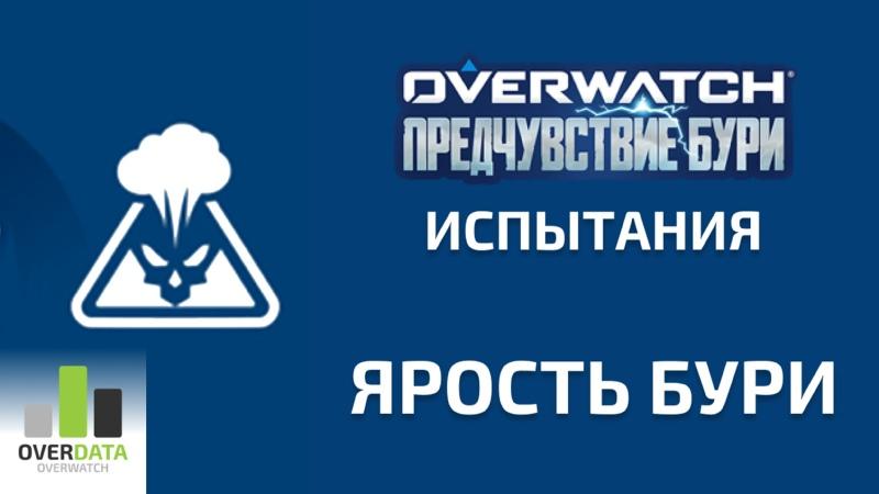 Overwatch Предчувствие бури Испытания Ярость бури