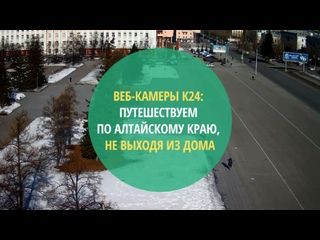 Веб-камеры К24