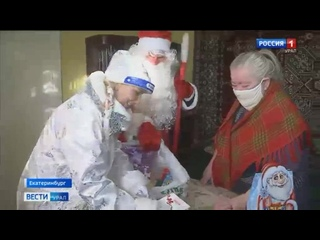 """Сюжет Вести-Урал  """"Пенсионеры получили подарки от Деда Мороза и Снегурочки"""""""