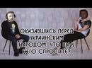 Пожилой Иван Гай пытается развести Бабуряна на ВОПРОС