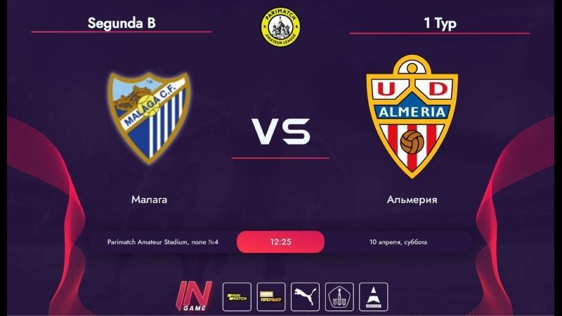 Parimatch Amateur League | Segunda B | Малага - Альмерия