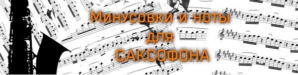 Ноты для саксофона тенора и фортепиано Алматы,
