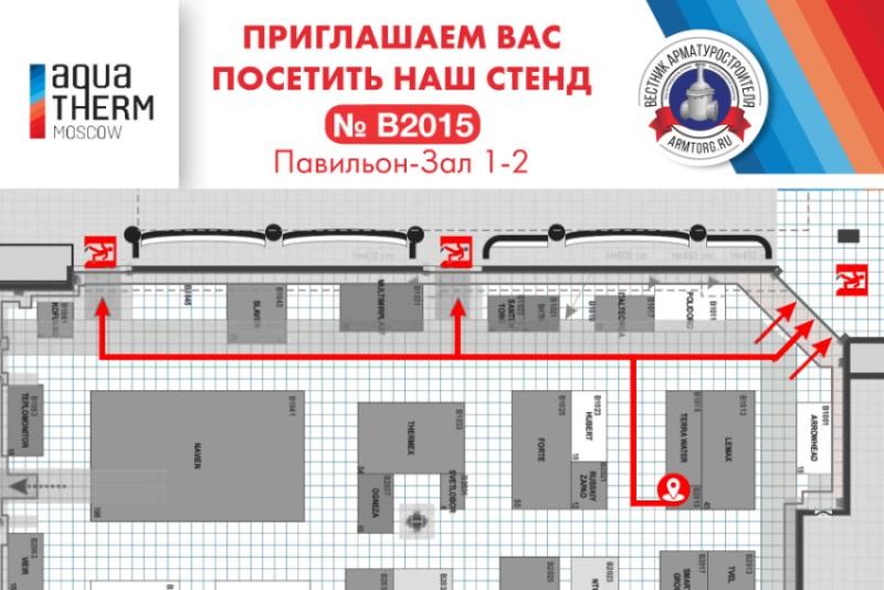 Aquatherm Moscow-2021: Новости, интервью, видео- и фоторепортажи медиагруппы ARMTORG - Изображение