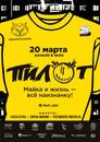 ПИЛОТ   20 Марта   Зеленоград
