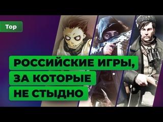 9 лучших российских игр последних лет — ТОП Игромании
