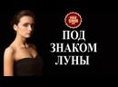 Под знаком Луны 2015 1-2-3-4 серия Русские мелодрамы новинка 2021 русские фильмы