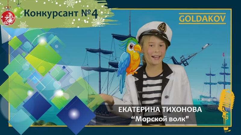 Катя Тихонова Морской волк муз Brandon Stone сл Е Харьков