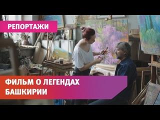"""В Уфе сняли фильм об объединении башкирских художников """"Чингисхан"""". Они известны на весь мир"""