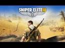 Прохождение Sniper Elite 3 - Часть 1 Без снайпера - никуда