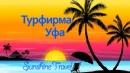 Горящие туры Уфа Турагентство Турфирма | группа