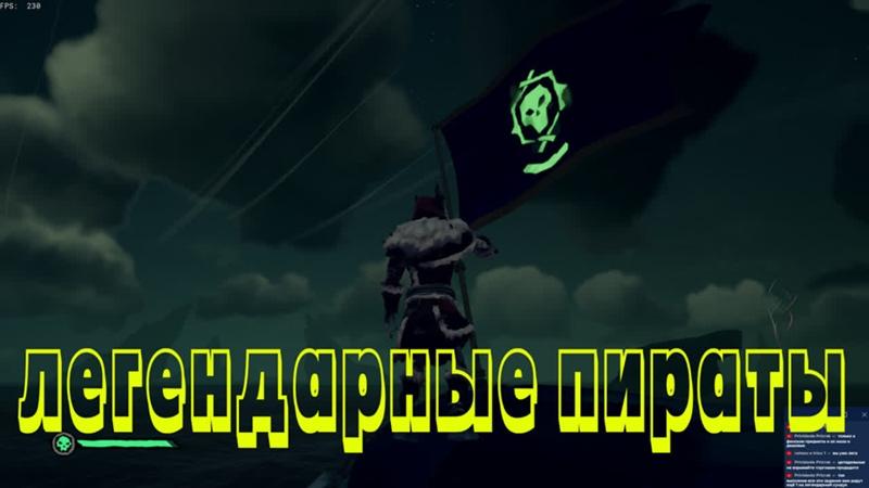 Воители душ season one sea of thieves игра про пиратов Море воров