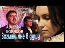 НОВАЯ ВЕРСИЯ ВИДЕО Аркадий КОБЯКОВ Григорий ГЕРАСИМОВ - Загляни мне в душу