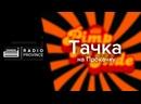 Тачка на Прокачку 8 Radio Province