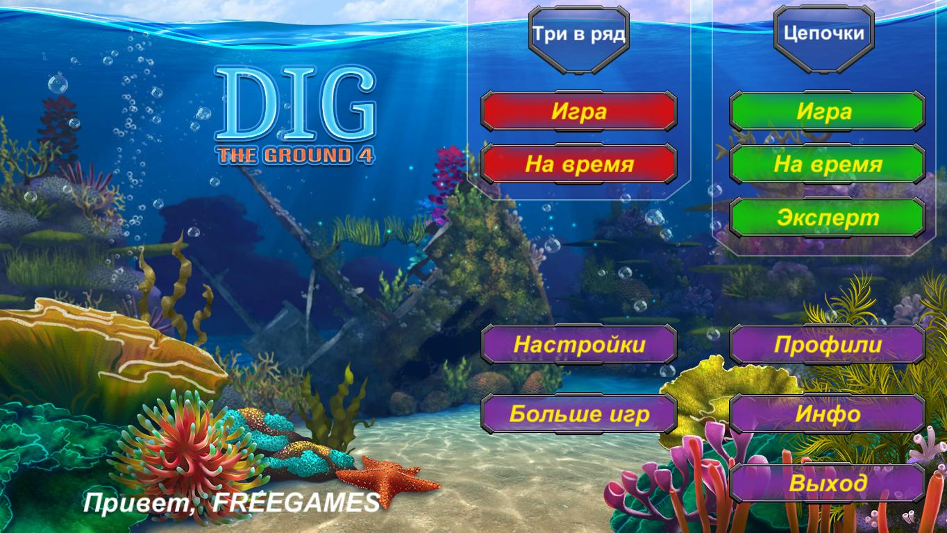 Dig The Ground 4 (Rus)