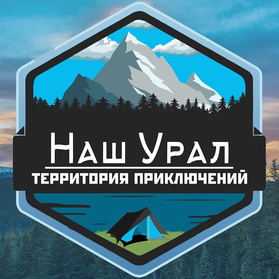 Афиша Екатеринбург 24 октября: хребет Уреньга