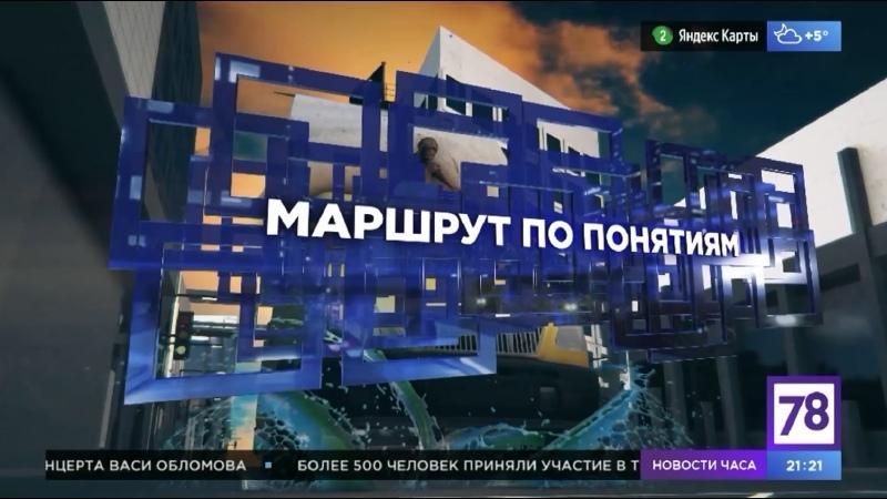 Маршрут по понятиям Неделя в Петербурге 17 10 21