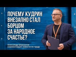 @Шершуков_Live #5: борьба за народное счастье, проблемы в машиностроении, Илон Маск и профсоюзы