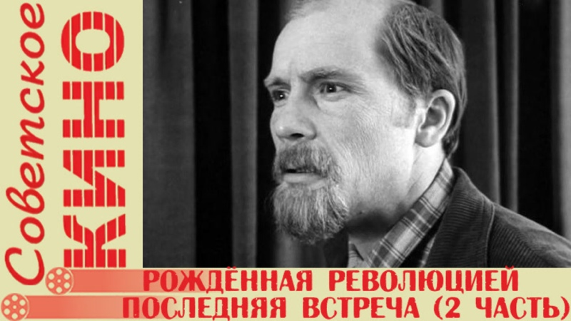 т ф Рождённая революцией 10 серия 2 я часть 1974 1977 гг