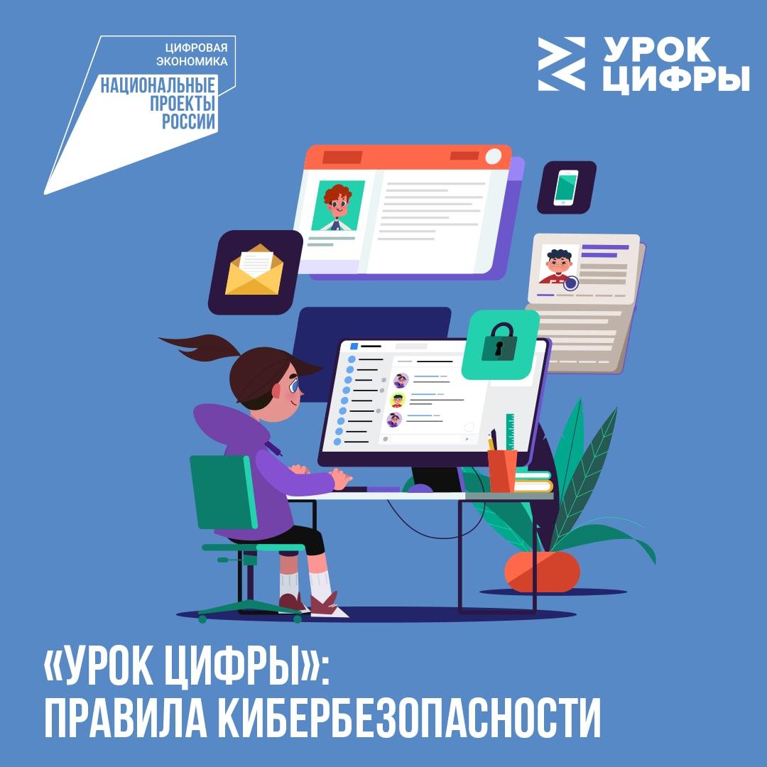 Учащихся Саратовской области приглашают повысить кибер-грамотность