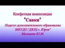 Мастер-класс Конфетная композиция Мальцева