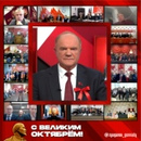 Геннадий Зюганов фотография #14