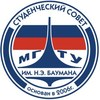 Студенческий совет МГТУ им. Н.Э. Баумана