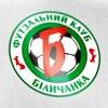 ЖФК «Біличанка | Беличанка» - футзальна нація!