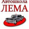 Автошкола ЛеМа