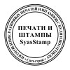 Печати и штампы, г. Сясьстрой
