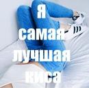 Фотоальбом Маши Топской
