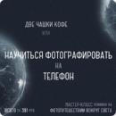 Личный фотоальбом Константина Журавлёва