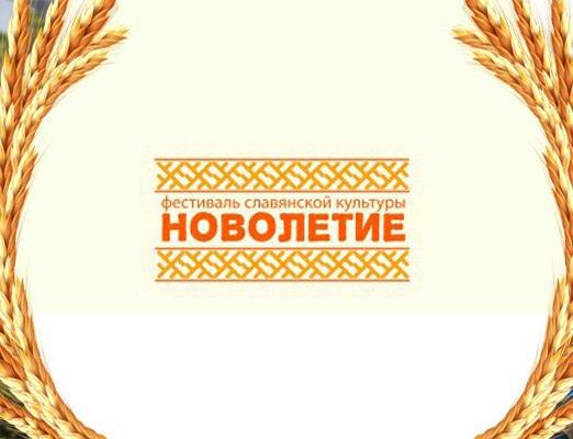 """Афиша Челябинск Праздник """"Новолетие"""""""