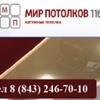 Натяжные потолки в Казани (г.Казань. г.Волжск)