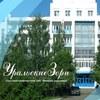 """Санаторий-профилакторий """"Уральские зори"""""""
