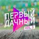 Sean Bay feat. Arabella - Maktoub 2
