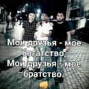 Личный фотоальбом Бахи Шовкиева
