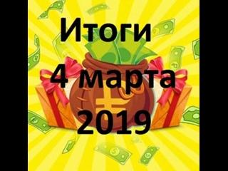 4 марта 2019 (500 руб) Конкурс на_48048. Победитель - Лариса Степанова