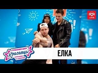 Ёлка в гостях у Красавцев на Love Radio 19.10.2018