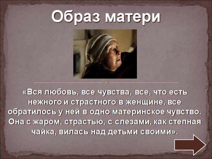 """Из повести Гоголя """"Тарас Бульба"""""""