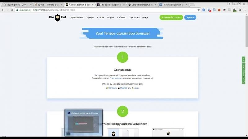 Как привлекать подписчиков ВК программой BroBot