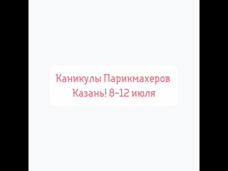 Каникулы Парикмахеров