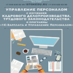 Курсы. Обучение. Управление персоналом. Кадровое делопроизводство. ТК РФ. 1С8.3:Зарплата и управлени
