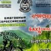 X Всероссийский Мотофестиваль Байкурултай-2020
